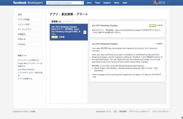 アラート  Facebook Developers2