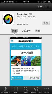 Scoopshot 01