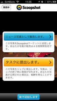 Scoopshot 08