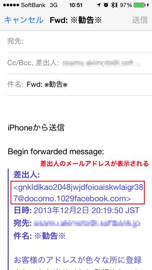 差出人のメールアドレスが表示される