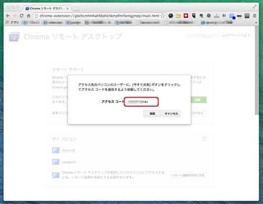 Chrome remote desktop 12