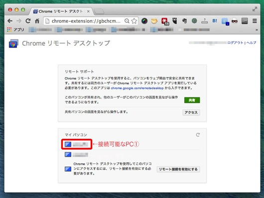 Chrome remote desktop 4