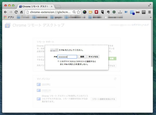 Chrome remote desktop 5