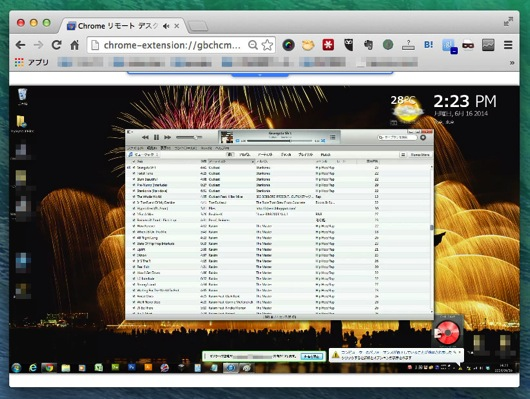 Chrome remote desktop 6