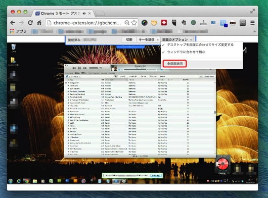 Chrome remote desktop 7