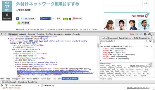 Google Chrome developer tool