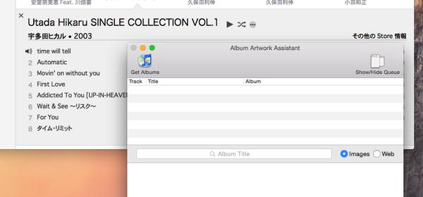 Album artwork assistant 02