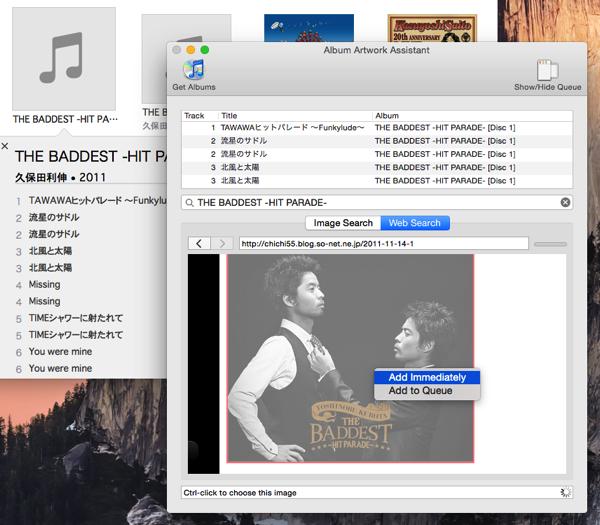 Album artwork assistant 03