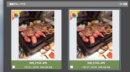 スクリーンショット 2017-02-02 10.44.17