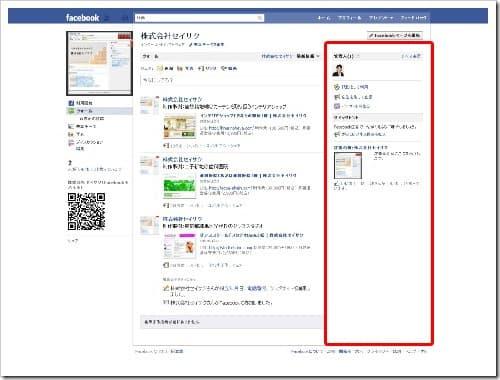 facebook-page(admin)