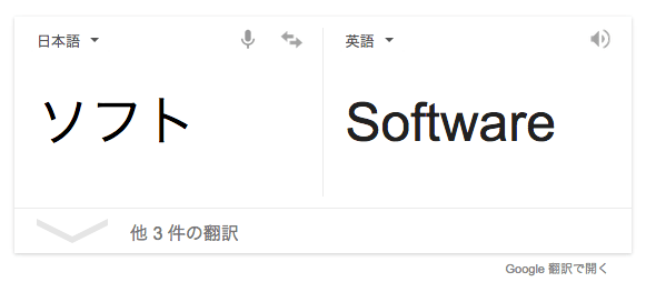 google_search_software