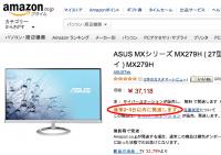 Amazon.co.jp: ASUS MXシリーズ MX279H   27型IPSパネル搭載液晶ディスプレイ   MX279H  パソコン・周辺機器