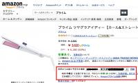 Amazon.co.jp: プライム ツヤグラアイディー【カール ストレート】 MP 77  ホーム キッチン