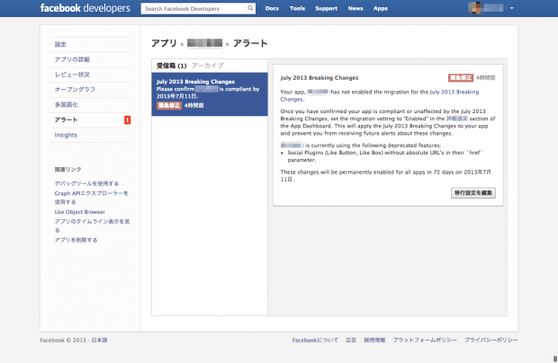 アラート  Facebook Developers