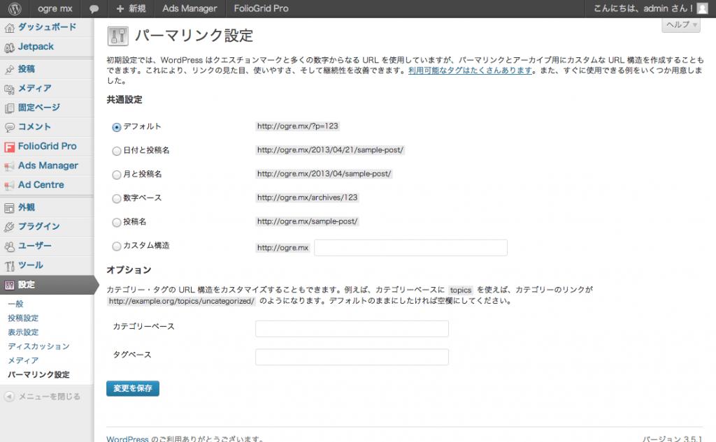 パーマリンク設定 ‹ ogre mx — WordPress