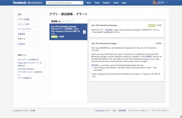 アラート  Facebook Developers2