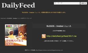 ブロゴス+フィードの検索結果