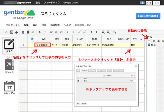 Gantter.com   オンラインベース プロジェクト管理システムのコピー