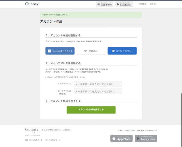Gunosy(グノシー)facebook