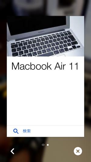 googleゴーグル検索結果「MacBook Air 11」