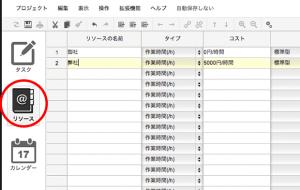 スクリーンショット 2013-05-16 5月16日20.03のコピー