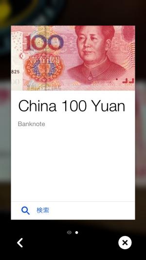 googleゴーグル「100元札」検索結果