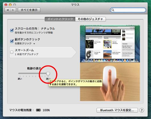 Macの遅いマウスを早くする方法 02