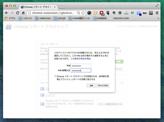 Chrome remote desktop 3