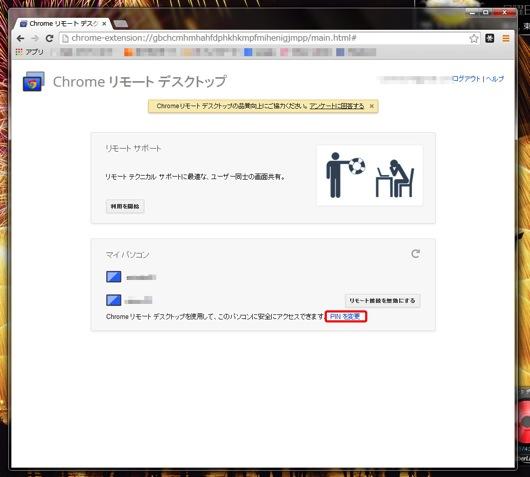 Chrome remote desktop 9