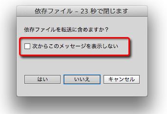 依存ファイル
