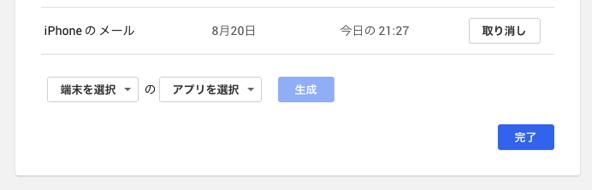 Google accounts 02