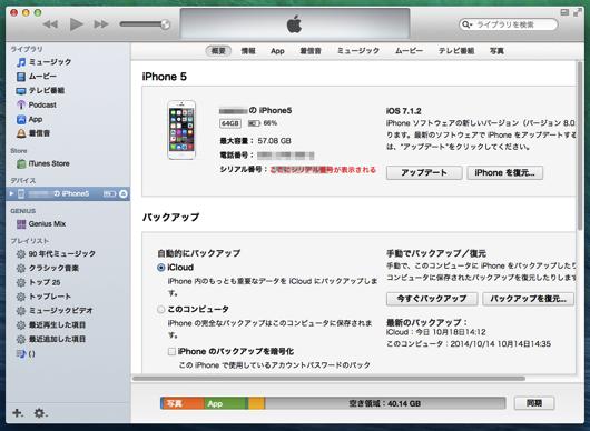 IPhone5 serial