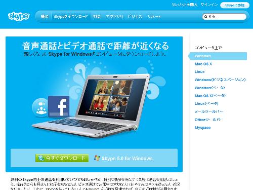 skype5.0