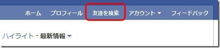 search-friends01