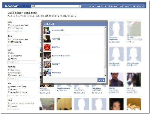 search-friends04