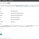 WordPress記事のパーマリンク(URL)変更方法