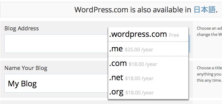 WordPressでJetpackに連携してみた