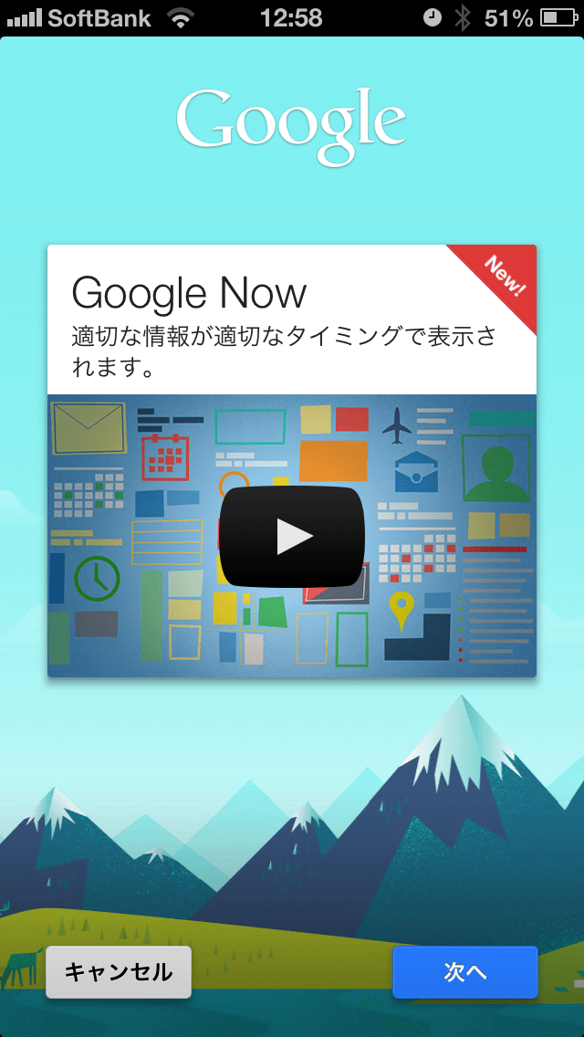 Google Now使い方|iOSに対応