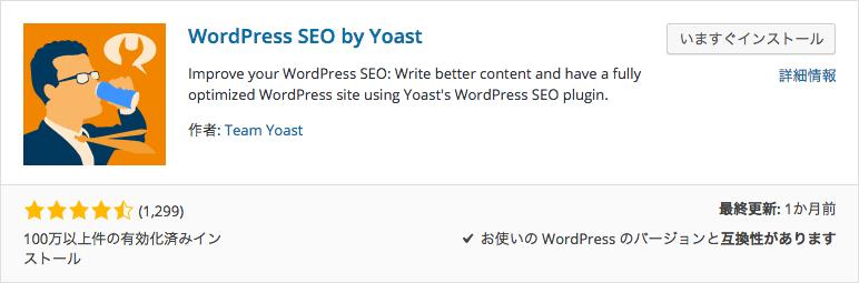 wordpress_seo_by_yoast