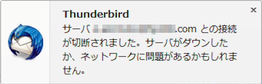 Thunderbirdが突然「サーバ ●●@example.comとの接続が切断されました…」と使用不能に