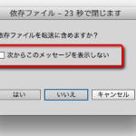 Dreamweaver 依存(関連)ファイルを同時アップロード