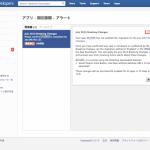 February 2013 Breaking ChangesというFacebookからのアラートへの対処方法