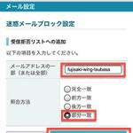 迷惑メール対策:【縁 yen】[一般社団法人日本電子配信協会(JEDA)]さんからメールです