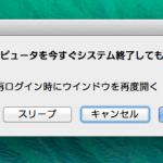MacのMail.appで突然カーソルが消える場合の対策