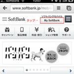fujisaki-wing-tsubasa@ からの詐欺?迷惑メール対策-softbank狙い?