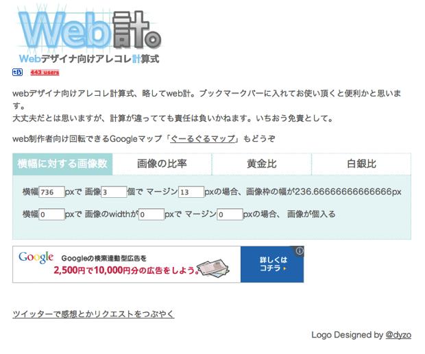 Web計-サイトの横幅と余白の計算ツール