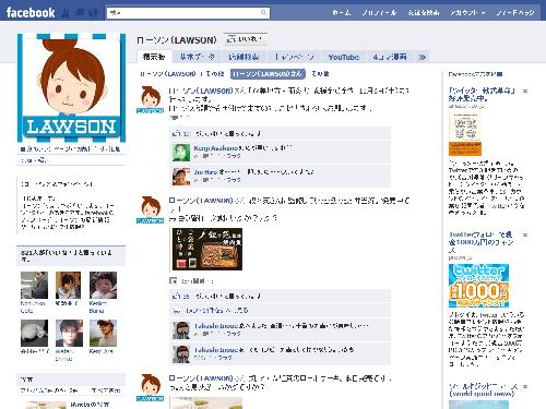ローソンがコンビニ業界初のFacebookにファンページを設立
