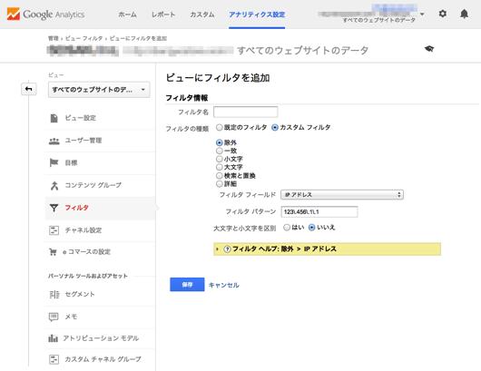 Google Analytics で自分自身のアクセスを除外する方法