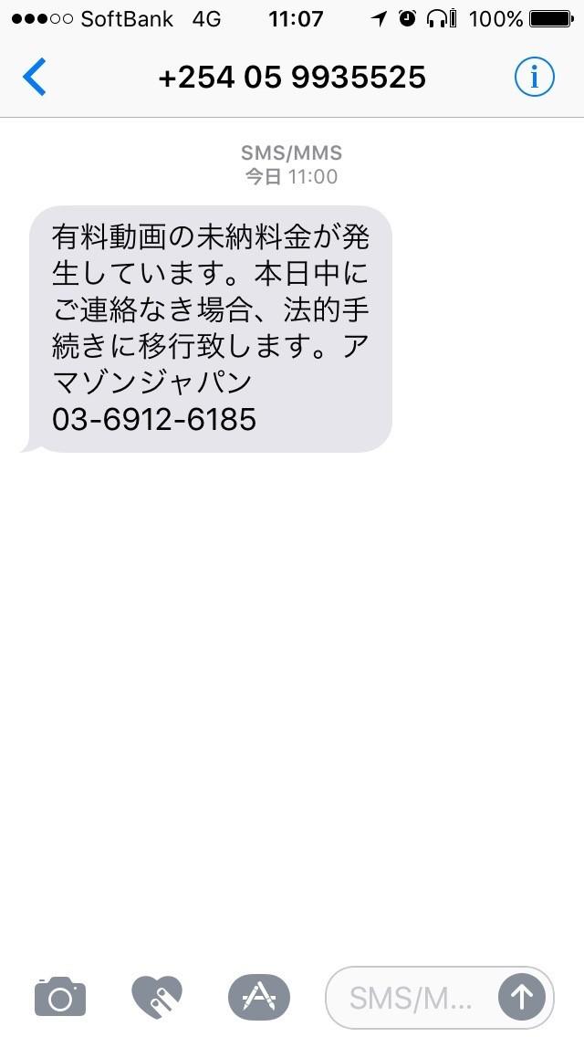 【注意】アマゾンジャパン03-6912-6185は架空請求の詐欺メール