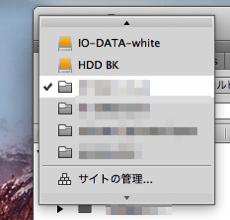 Dreamweaverでサイトの切り替えの動作が重い/フリーズしてしまう時の対策